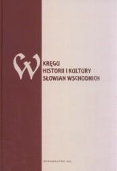 Okładka książki W kręgu historii i kultury Słowian wschodnich