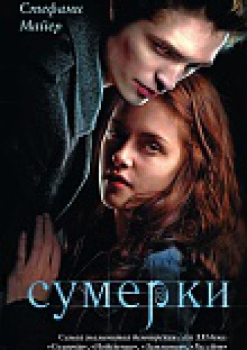 Okładka książki Сумерки
