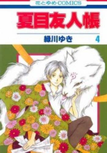 Okładka książki Natsume Yuujinchou (tom 4)
