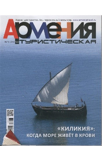 Okładka książki Армения Туристическая, 6 / 2014