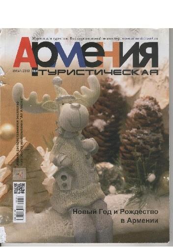 Okładka książki Армения Туристическая, 4 / 2013