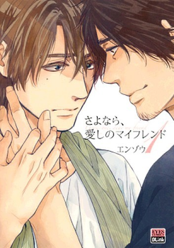 Okładka książki Sayonara, Itoshi no My Friend