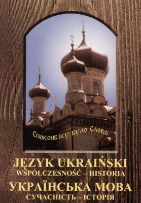 Okładka książki Język ukraiński Współczesność - historia