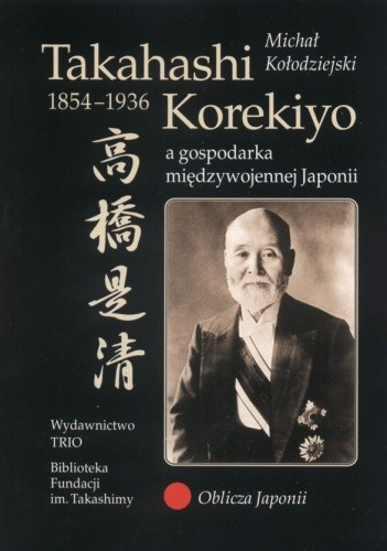 Okładka książki Takahashi Korekiyo 1854–1936 a gospodarka międzywojennej Japonii