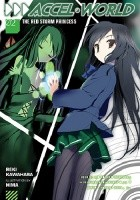 Accel World (novel) vol.2