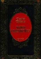 Dawid Copperfield. Część 2