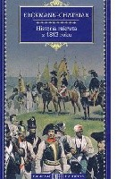Historia rekruta z 1813 roku