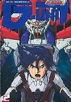 Kombinezon bojowy Gundam Wing: G-Unit 2