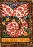 The Fire-Bird. Russian Fairy tales