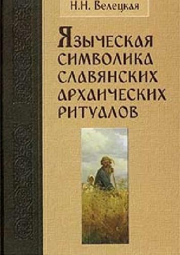 Okładka książki Yazycheskaya simvolika slavyanskikh arkhaicheskikh ritualov