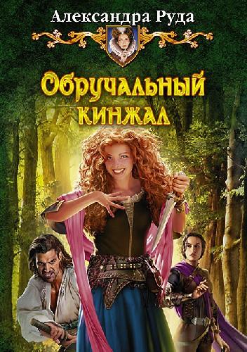 Okładka książki Обручальный кинжал