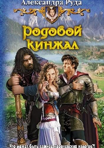 Okładka książki Родовой кинжал