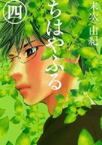 Okładka książki Chihayafuru 4