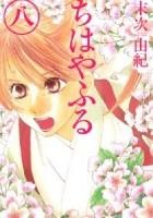 Chihayafuru 8