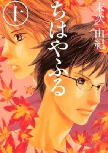 Okładka książki Chihayafuru 10