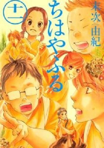 Okładka książki Chihayafuru 11