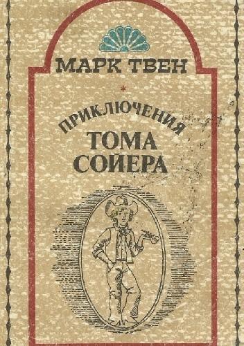 Okładka książki Приключения Тома Сойера