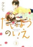 Taiyou no Ie 3