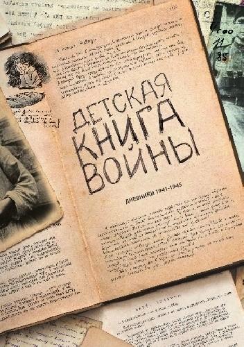 Okładka książki Детская книга войны