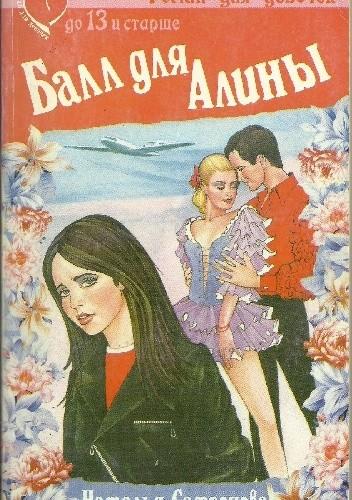 Okładka książki Балл для Алины