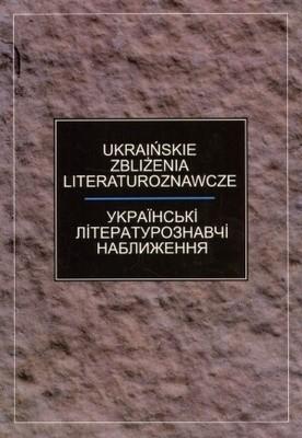 Okładka książki Ukraińskie zbliżenia literaturoznawcze