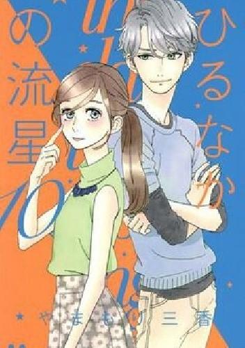 Okładka książki Hirunaka no ryuusei vol.10