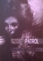 Szósty patrol