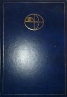 Popularna Encyklopedia Powszechna. Azja tom II