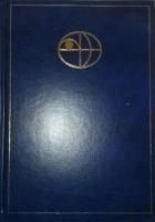 Popularna Encyklopedia Powszechna. Afryka