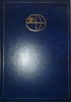 Popularna Encyklopedia Powszechna. Australia, Antarktyda