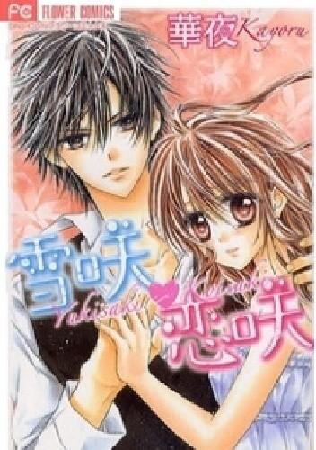 Okładka książki Yukisaki♥Koisaki