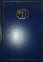 Popularna Encyklopedia Powszechna. Ameryka Południowa