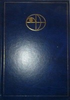 Popularna Encyklopedia Powszechna. Europa tom I