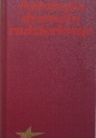 Antologia dramatu radzieckiego