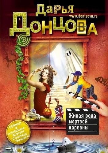 Okładka książki Żywa woda martwej córki cara