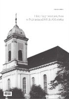 Historia protestantyzmu w Poznaniu od XVI do XXI wieku