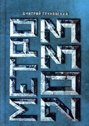Okładka książki Метро 2033