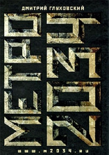 Okładka książki Метро 2034