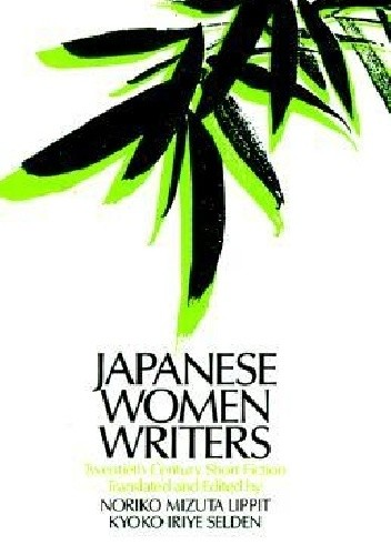 Okładka książki Japanese Women Writers: Twentieth Century Short Fiction