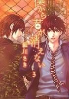 Boku kara Kimi ga Kienai #3