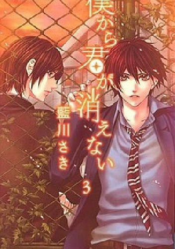 Okładka książki Boku kara Kimi ga Kienai #3