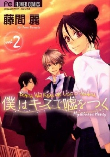 Okładka książki Boku wa Kiss de Uso wo Tsuku #2