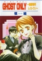Ghost Only: Yuurei Senyou Restaurant #1