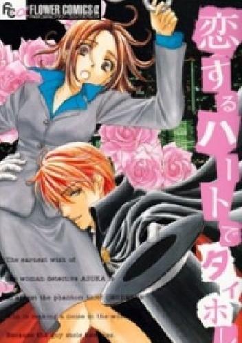 Okładka książki Koisuru Heart de Taihoshite