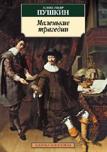 Okładka książki Маленькие трагедии