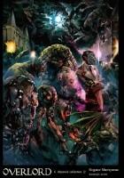 Overlord: Mężowie królestwa, cz. 2