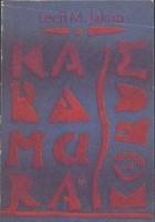 Karamarakorum