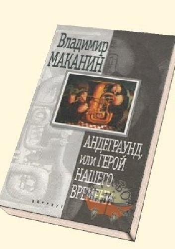 Okładka książki Underground, czyli bohater naszych czasów