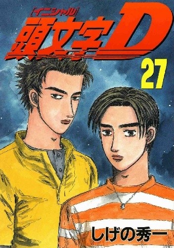 Okładka książki Initial D 27