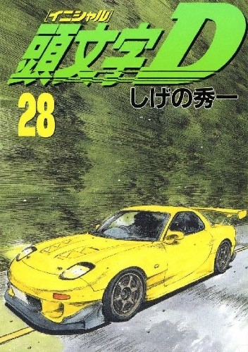 Okładka książki Initial D 28